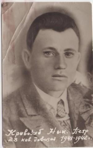 Кривозуб Никита Петрович
